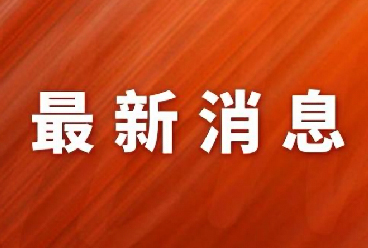 共克时艰|智联友道集团积极响应教育部征集,支持高校在疫情防控期间开展教学
