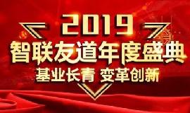 """""""基业长青·创新变革""""2019竞博友道继续快速奔跑!"""