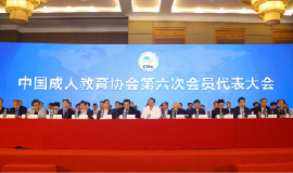 竞博友道董事长田荣华被选为中国成人教育协会第六届副会长