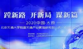 蹚新路 开新局 谋新篇——北京交通大学轨道交通产业教育研究院山西分院正式成立