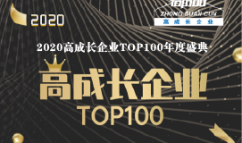 重磅 | 2020高成长企业TOP100: 直面未来 乘风破浪!