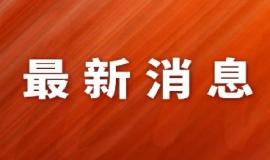 共克时艰|竞博友道集团积极响应教育部征集,支持高校在疫情防控期间开展教学