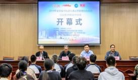 2019年全国城市轨道交通运营管理综合应用行业赛(中职组)华东区比赛顺利举行