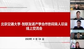 """""""北京交通大学&竞博友道""""产学合作协同竞博电竞项目合作启动会"""