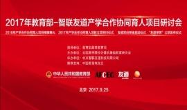 峰会|产学合作协同竞博电竞项目研讨会